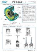 1600Nmまで対応 IP54 無励磁作動型 標準電磁ブレーキ