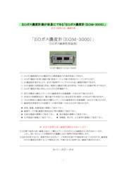 EOガス濃度計(EOM-3000) 表紙画像
