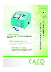 駐輪場システム 定期券発券機 表紙画像