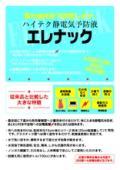 静電気対策と静電気予防に・帯電予防・ができる  エレナック 表紙画像