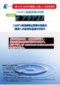 水系洗浄剤 「eアクア21」 製品カタログ 表紙画像