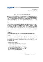 第4回「ものづくり日本大賞」内閣総理大臣賞を受賞 表紙画像