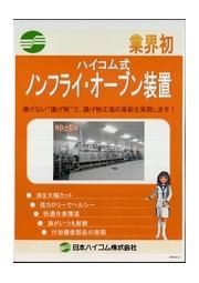 ハイコム式 ノンフライ・オーブン装置 カタログ 表紙画像