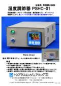 湿度調節器PSHC-01