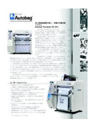卓上型袋詰装置Autobag PaceSetter PS125 カタログ 表紙画像