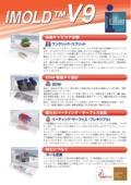 プラスチック金型設計 IMOLD for SolidWorks 表紙画像