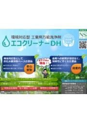 環境対応型工業用万能洗浄剤「NSエコクリーナーDH」 表紙画像
