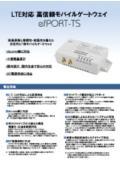 LTE対応小型モバイルゲートウェイ『efPORT-TS』