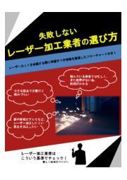 『レーザー加工業者の選び方』 表紙画像