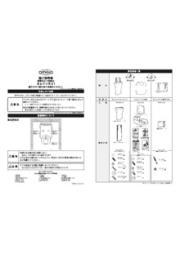 【施工説明書】TS-V1オムツっ子V1 表紙画像