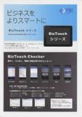 ITソリューション BizTouchシリーズ