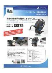 ハンディー開先加工機『SKF25』 表紙画像