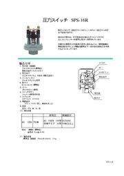 圧力スイッチ SPS-16R 表紙画像