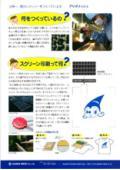 メッシュとスクリーン印刷の豆知識【※サンプル配布可!】