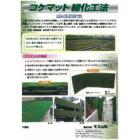 コケマット緑化工法 カタログ 表紙画像