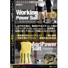 重量作業をアシストするワーキングパワースーツ&アグリパワースーツ 表紙画像