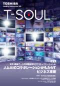 T-SOUL V0l.23音声・画像データの知識処理を行うコミュニケーションAI人とAIのコラボレーションがもたらすビジネス革新