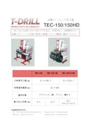 自動バーリング加工機『TEC-150/150HD』 表紙画像
