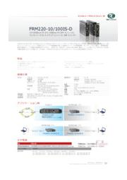 インバンド監視対応光メディアコンバータ:FRM220-10/100IS-D 表紙画像