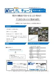 Tube Light LED蛍光灯 40W蛍光灯代替LEDランプ 表紙画像