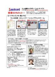 Web会議 テレビ会議 SaasBoard 表紙画像