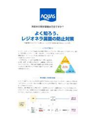 【資料】レジオネラ属菌の防止対策 表紙画像