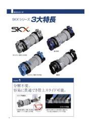 SKXカタログ【総合】 表紙画像