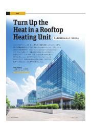 屋上暖房装置のエネルギー効率を向上 表紙画像