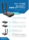 産業用IoTゲートウェイ『NTC-220シリーズ』 表紙画像