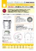 透明アクリル蓋付吊り下げ式ステンレス密閉容器【CTB-AF】 表紙画像