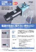 【新製品】DC駆動電動ジャッキ -カリスシリーズ- 表紙画像