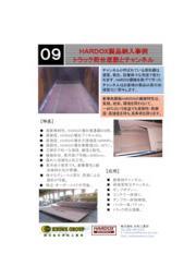 スウェーデン鋼・耐摩耗鋼板『HARDOX(ハルドックス)』トラック荷台底敷・チャンネル製品事例 表紙画像