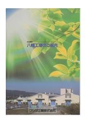 クシダ工業株式会社 八幡工場 表紙画像