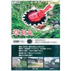 安全回転バリカン『草刈丸』 表紙画像