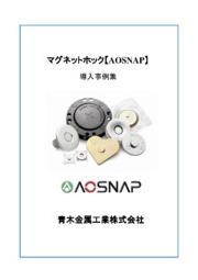マグネットホック『AOSNAP』導入事例集 ※無料進呈 表紙画像