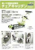 車いす用階段避難車『チェアキャリダン CCD-1』 表紙画像