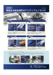 【無料サンプル提供中】射出成型技術のご紹介 表紙画像