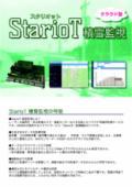 クラウド型積雪監視システム『StarioT 積雪監視』