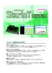 クラウド型積雪監視システム『StarioT 積雪監視』 表紙画像
