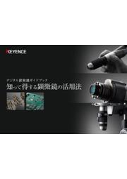 デジタル顕微鏡ガイドブック 知って得する顕微鏡の活用法 表紙画像