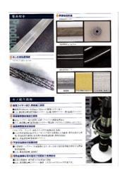 ワイヤー加工サービス 表紙画像