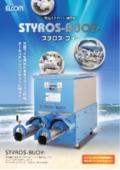 発泡スチロール減容機「スチロス・ブイ」 表紙画像