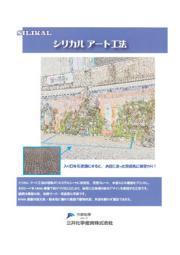 デザイン工法『シリカルアート工法』 表紙画像