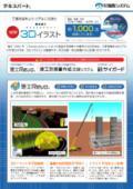 工事現場をよりリアルに可視化 3Dイラスト