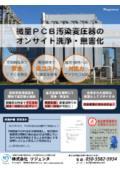 【カタログ】微量PCB汚染変圧器のオンサイト洗浄による無害化処理