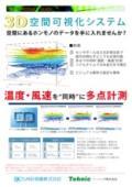 風速+温度_空間可視化システム 表紙画像
