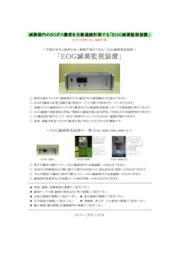 EOG滅菌監視装置 表紙画像