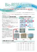 排水処理技術『Bio-RESE System』カタログ