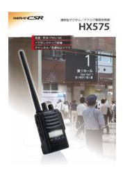 【工場や現場などハードな環境に】携帯型デジタル/アナログ業務用無線 HX575シリーズ 表紙画像