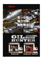 油脂系汚れ洗剤『オイルハンター/オイルハンターストロング』 表紙画像